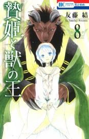 贄姫と獣の王(8)