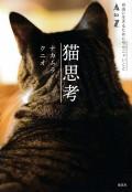 猫思考 自由に生きるためにやらニャいことAtoZ