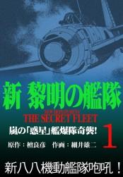新黎明の艦隊(1) 嵐の「惑星」艦爆隊奇襲! ―黎明の艦隊コミック版―