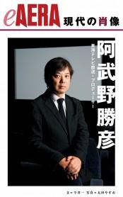 現代の肖像 阿武野勝彦 東海テレビ放送プロデューサー