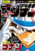 週刊少年サンデー 2019年6号(2019年1月9日発売)