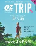 OZmagazine TRIP 2015年10月号