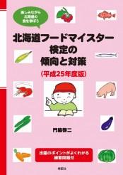 北海道フードマイスター検定の傾向と対策【HOPPAライブラリー】