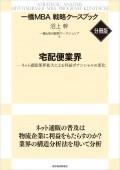 宅配便業界 【一橋MBA戦略ケースブック・分冊版】