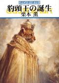グイン・サーガ70 豹頭王の誕生