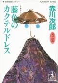藤色のカクテルドレス〜杉原爽香 二十六歳の春〜