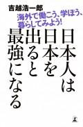 【期間限定価格】日本人は日本を出ると最強になる 海外で働こう、学ぼう、暮らしてみよう!