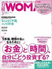 日経ウーマン2019年3月号