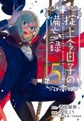 掟上今日子の備忘録(5)