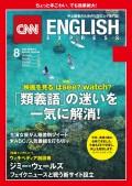 [音声DL付き]CNN ENGLISH EXPRESS 2018年8月号