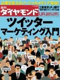 週刊ダイヤモンド 10年7月17日号