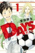 【期間限定価格】DAYS(1)