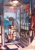 パラスティック・ソウル(4) endress destiny