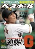 週刊ベースボール 2019年 3/11号