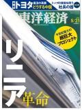 週刊東洋経済2014年5月31日号