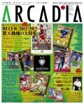 月刊アルカディア No.154 2013年3月号