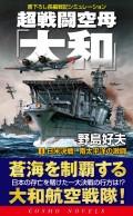 超戦闘空母「大和」(4)日米決戦!南太平洋の激闘