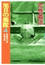 旭日の艦隊4 - 超輸飛行艇白鳳出撃