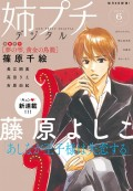 姉プチデジタル 2019年6月号(2019年5月8日発売)