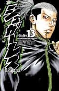 シュガーレス volume.13