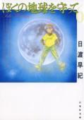 【期間限定価格】ぼくの地球を守って(6)