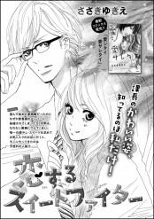 恋するスイートファイター(単話版)