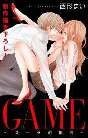 【期間限定価格】Love Jossie GAME〜スーツの隙間〜 story01