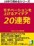 モチベーションを上げるアイデア 20連発