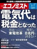 週刊エコノミスト2017年2/7号