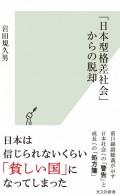 「日本型格差社会」からの脱却