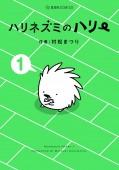 【試し読み増量版】ハリネズミのハリー(1)