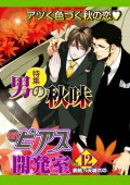 BOY'Sピアス開発室vol.12 男の秋味
