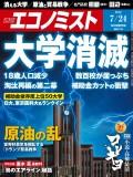週刊エコノミスト2018年7/24号