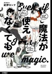 魔法が使えなくても 分冊版(2)