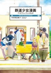 【期間限定価格】鉄道少女漫画