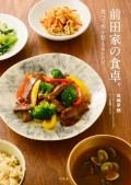 【期間限定価格】前田家の食卓。 食べて体を整えるレシピ