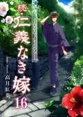 続・仁義なき嫁16 〜番外・モノミユサン〜