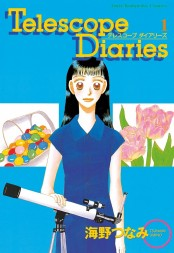 【期間限定価格】Telescope Diaries 分冊版(1)