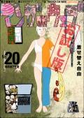 マンガ on ウェブ 第20号 無料お試し版