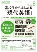 NHKラジオ 高校生からはじめる「現代英語」 2018年8月号