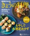 NHK きょうの料理 2017年5月号