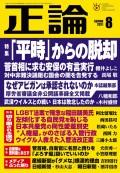 月刊正論2021年8月号