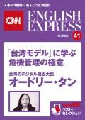 [音声DL付き]台湾のデジタル担当大臣オードリー・タン 「台湾モデル」に学ぶ危機管理の極意(CNNEE ベスト・セレクション インタビュー41)