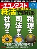 週刊エコノミスト2019年4/2号
