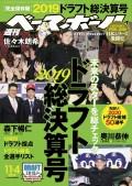 週刊ベースボール 2019年 11/4号