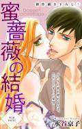 Love Silky 蜜薔薇の結婚 story07