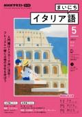 NHKラジオ まいにちイタリア語 2021年5月号