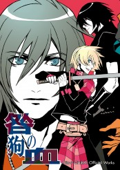 Nitro+CHiRAL Official Works ~咎狗の血~