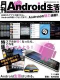 月刊Android生活Vol.4 スマホが遅くなったら、これをやってみよう!