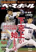 週刊ベースボール 2018年 10/22号